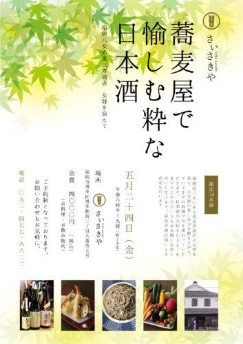 2019年5月24日(金)開催 イベントのお知らせ