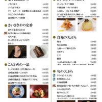 1/14~2/7 営業時間変更のお知らせ