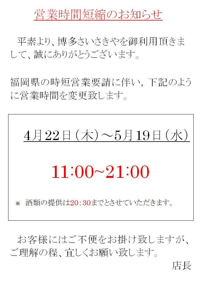 【4/22~】営業時間短縮のお知らせ