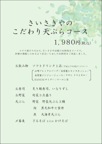 【5/13~】緊急事態措置下での営業について